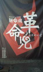 Kakumeiji_flag