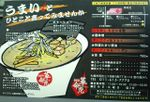 Kakumeiji_card
