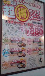 Otoku_menu
