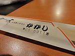 Hashibukuro