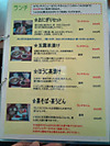 Gohan_menu_2