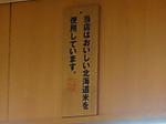 Hokkaido_produced_rice