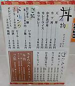 Don_menu