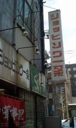 Shopping_ichijo
