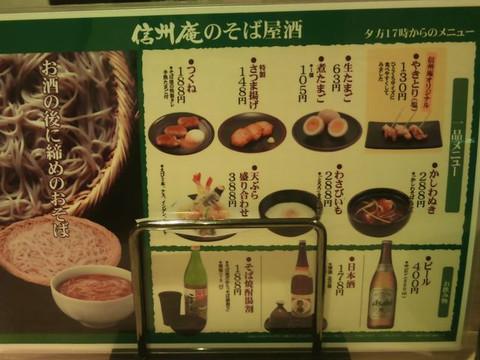 Alc_menu