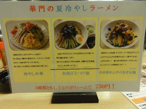 Kamon_summer_menu