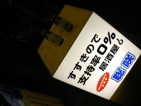 Susukino_fes04