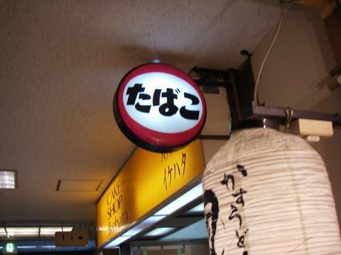 Susukino_fes12
