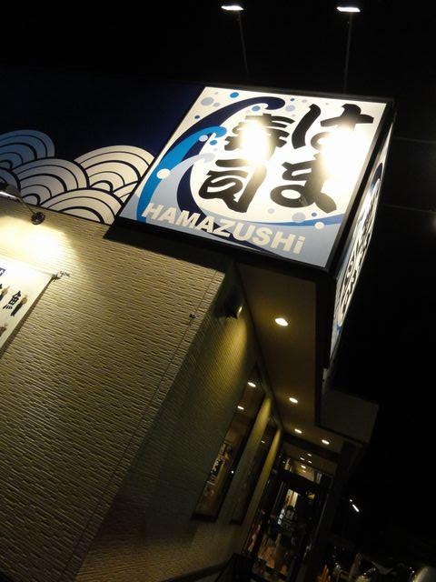 Hamazushi