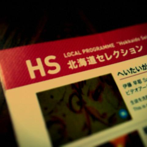 Hokkaidou_hs