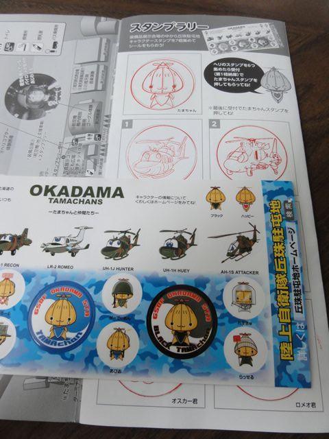 Okadama5901