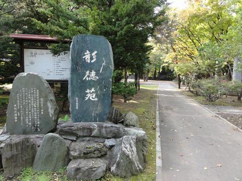 Syotokuen