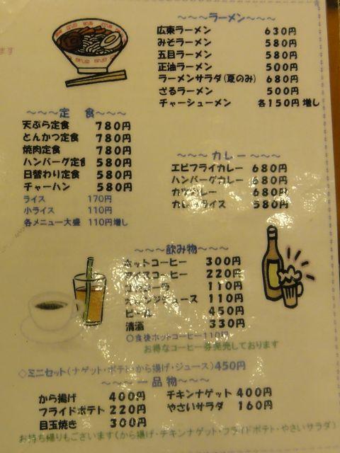 Momiji_menu02