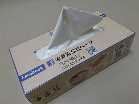 Box_tissues