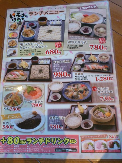 Irohanihoheto_lunch_menu