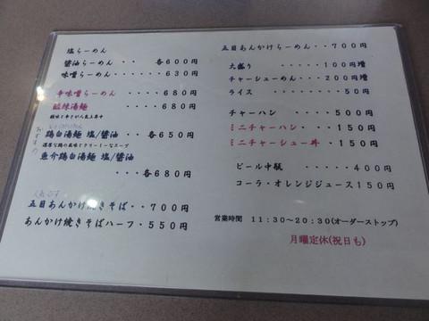 Aiya_menu