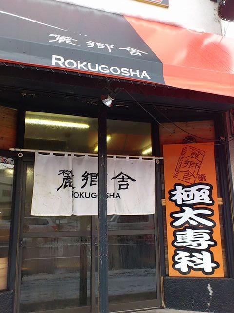 Rokugousya_sign