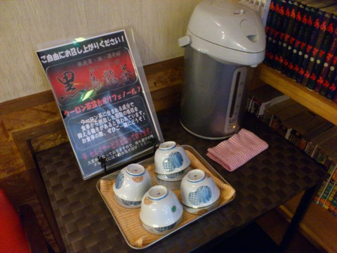 Maruishi_free_tea