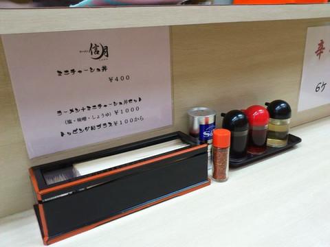 Shingetsu_side_menu