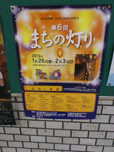 Machi_no_akari