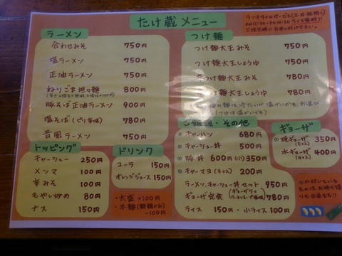 Takezo_menu