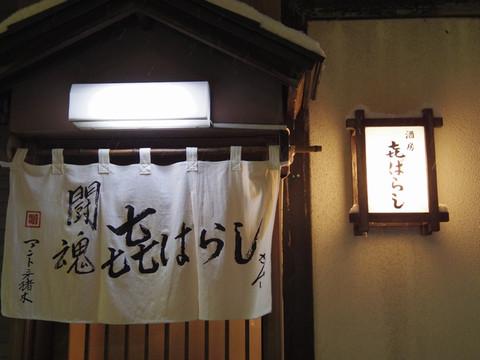Inoki_sign