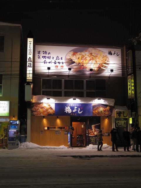 Hukuyoshi