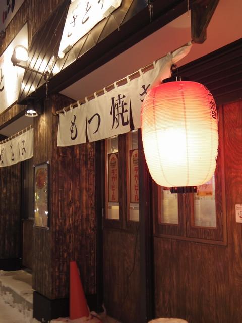 Motsuyaki_satoya
