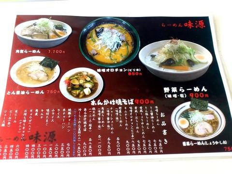 Ajigen_menu