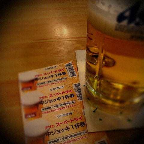 Beer_coupon