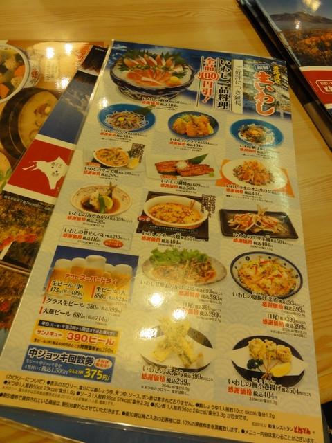 Iwashi_menu