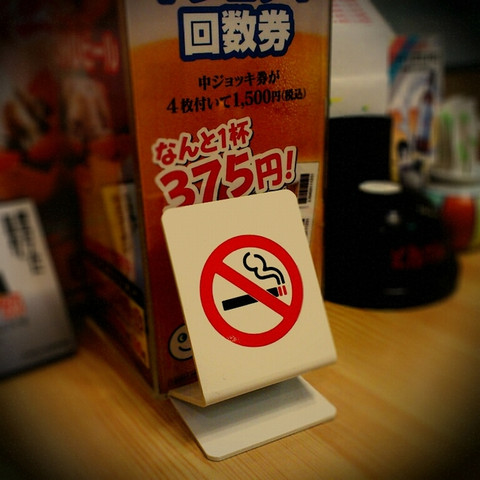 Non_smoking_seat
