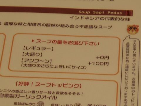 Soup_size