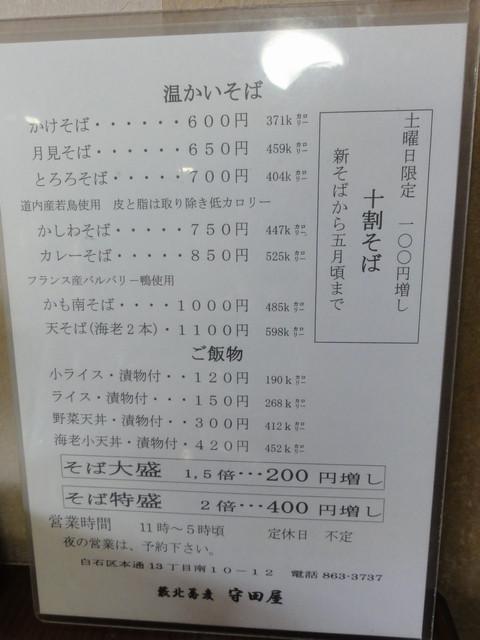 Hot_menu