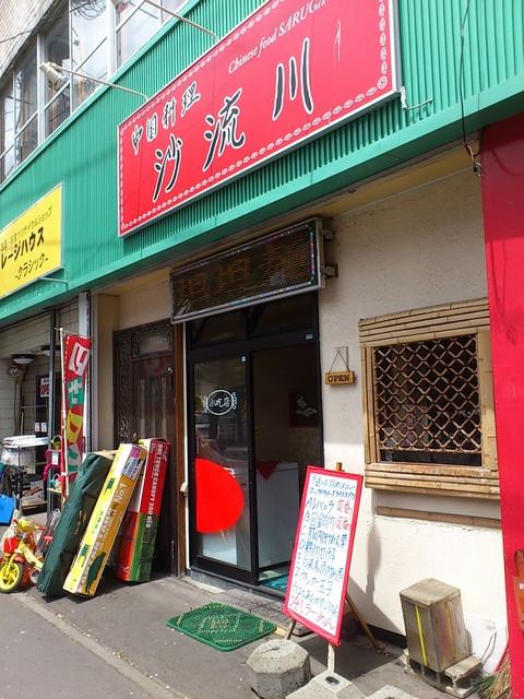 Sarukawa_sign