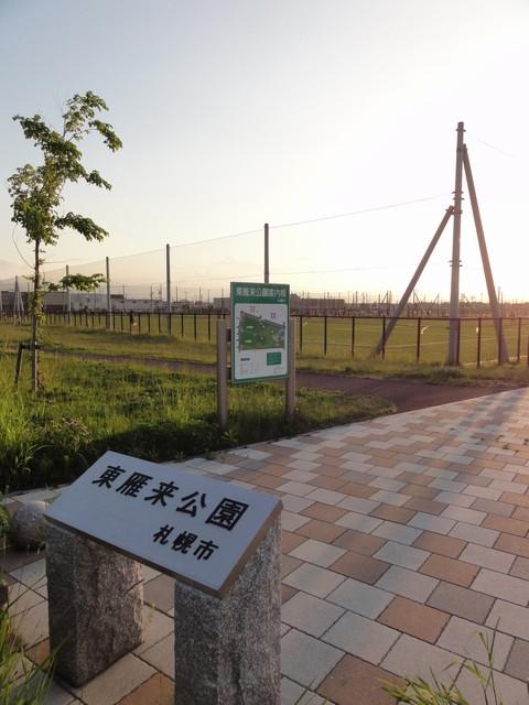 Higashikariki_park
