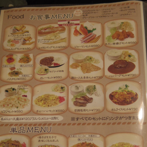 Sublied_foodmenu