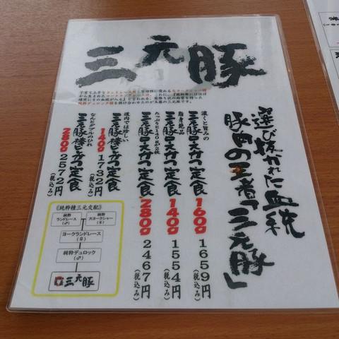 San_gen_ton