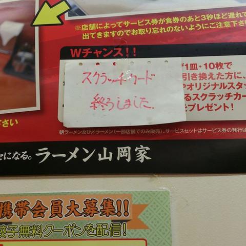 Scratch_card