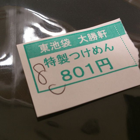 Mystery_of_801_yen