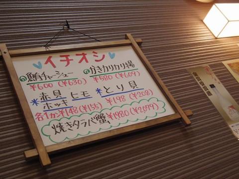 Ichioshi_menu