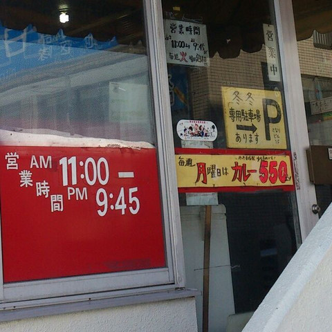 Monday_550_yen_curry
