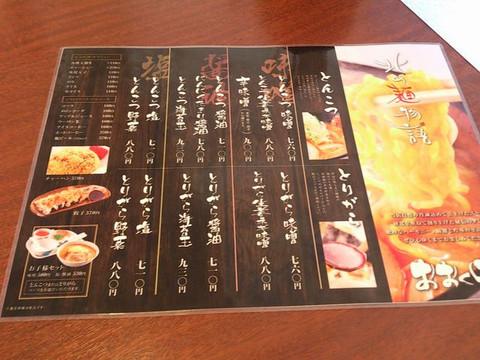 Okurayama_menu