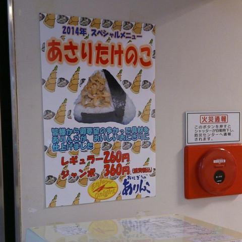 Asaritakenoko