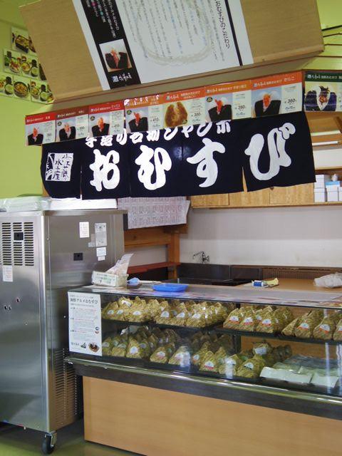 Rice_ball_shop