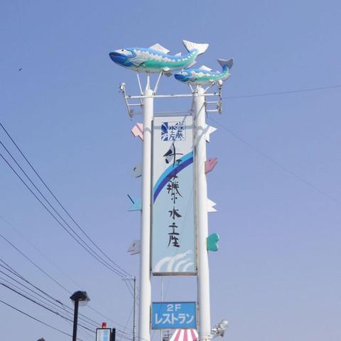 Sato_fisheries