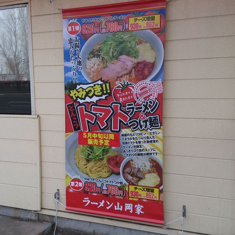 Tonkotsu_tomato