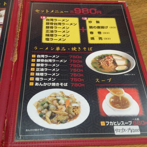 Ramen_menu