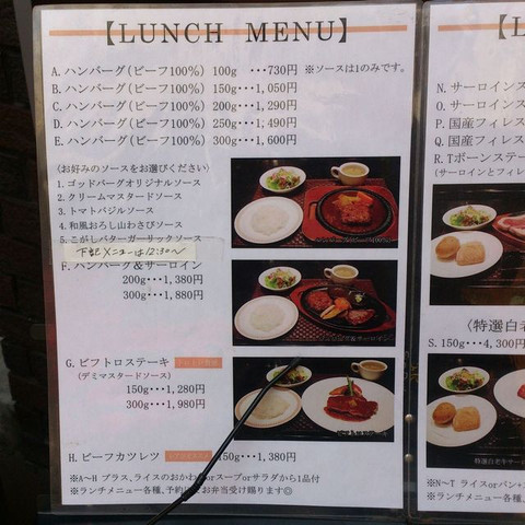 God_burg_lunch_menu1
