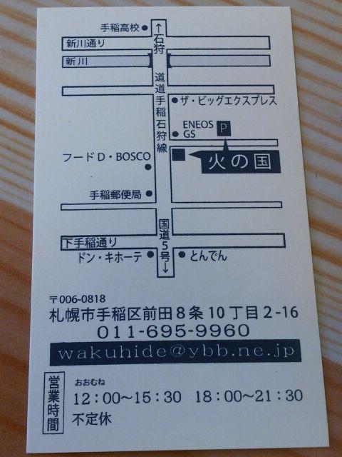 Hinokuni_location